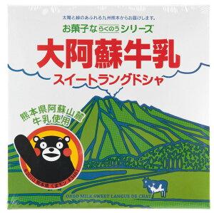 九州 熊本 お菓子 お土産 阿蘇 くまモン お取り寄せ [木村] 熊本土産 大阿蘇牛乳ラングドシャ 10個
