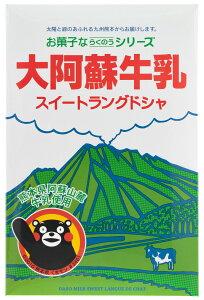 九州 熊本 お菓子 お土産 阿蘇 くまモン お取り寄せ [木村] 熊本土産 大阿蘇牛乳ラングドシャ 16個