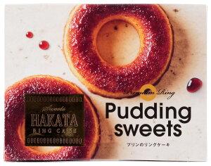 九州 福岡 お土産 お菓子 プリン ケーキ ドーナツ [木村] 博多 プティングケーキ 5個