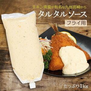 タルタルソース フライ お取り寄せ グルメ [ネオフーズ竹森] タルタルソース フライ用 1kg
