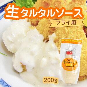宮崎県 万能 おいしい お取り寄せ グルメ [ネオフーズ竹森] タルタルソース フライ用 200g