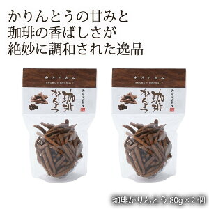 コーヒー お菓子 手土産 パーティー 【 アウトレット/訳あり 】[サンヨーコーヒー] 珈琲かりんとう 80g×2個
