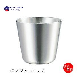 メジャーカップ カクテルメジャーカップ 30cc 45cc ステンレス 【送料無料】 【和田助製作所取扱い】