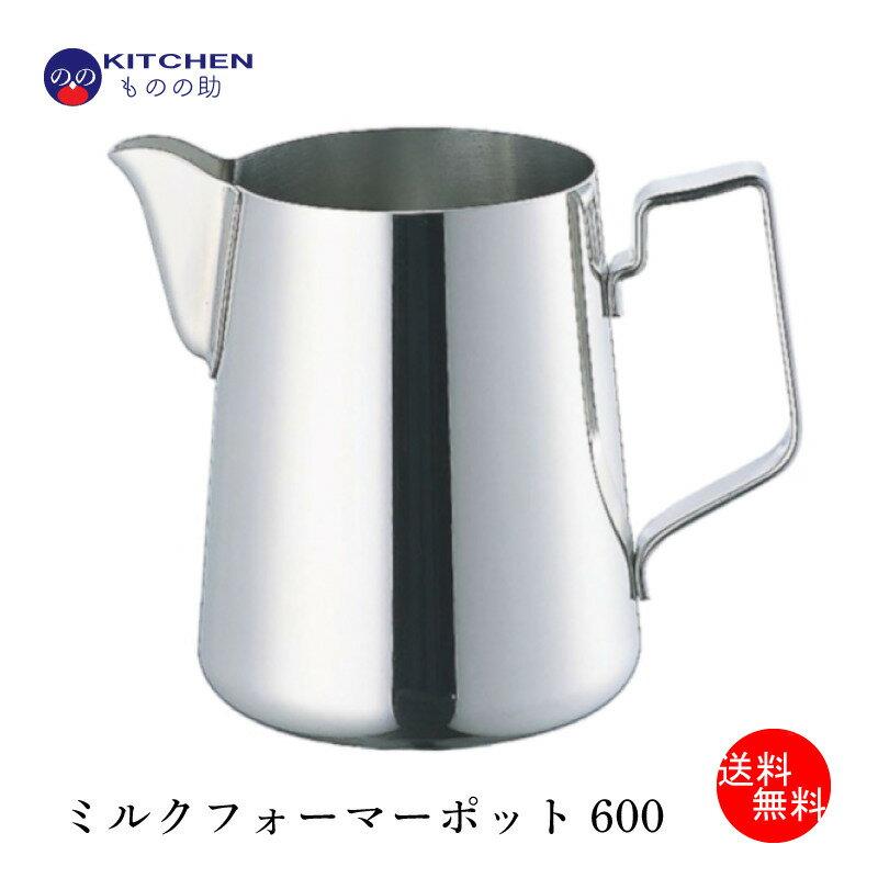 ミルクピッチャー ステンレス ラテアート 600ml 【送料無料】【日本製】