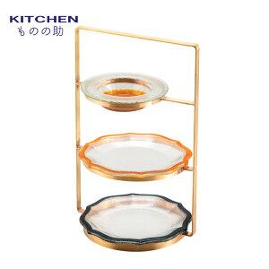 【送料無料】 アフターヌーンティースタンド 3段 金 真鍮 ガラス皿 セット 茶 栗 オレンジ ブラック  ケーキスタンド パーティー【業務用】 【日本製】