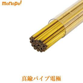 真鍮パイプ電極 BSTR (外径5.0mm〜6.0mm) 送料無料