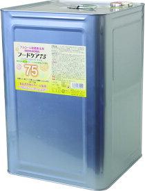 フードケア75 食品添加物エタノール製剤 18L缶 専用ダンボールに入れて発送 エタノール75%vol アルコール濃度75度 送料無料 フードケア