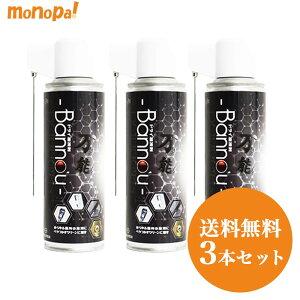 Banno'u(万能) TAC-114 東洋化学商会 200ml 3本セット エアゾール スプレー 潤滑剤 防錆剤 ドライ 送料無料