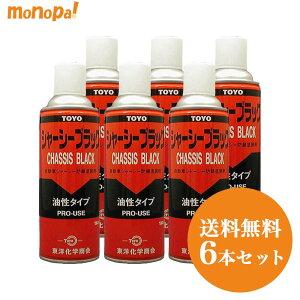 シャーシーブラック(油性) TAC-212 東洋化学商会 420ml 6本セット エアゾール スプレー 防錆剤 塗装剤 送料無料