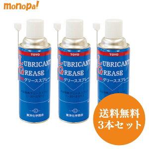 【0のつく日はポイント5倍!】 耐熱グリーススプレー TAC-509 東洋化学商会 420ml 3本セット エアゾール スプレー 潤滑剤 送料無料