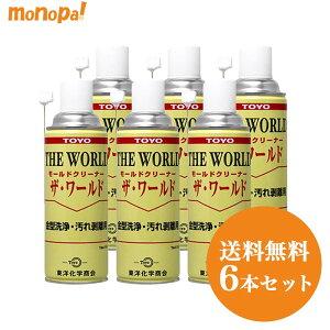 モールドクリーナー ザ・ワールド TAC-735 東洋化学商会 420ml 6本セット エアゾール スプレー 金型洗浄 送料無料