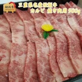 松阪牛 カルビA4 焼き肉用 500g