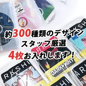 送料無料メンズボクサーパンツ5枚福袋DARKSHINYダークシャイニー男性用(M/Lサイズ)【かっこいいおしゃれかわいい下着パンツインナーウェアアンダーウェア】