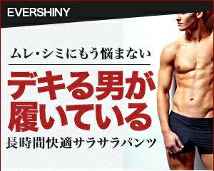 360°吸水機能性インナー EVER SHINY(エバーシャイニー) ボクサー トランクス タイプ 男性用 M L LL 3L 日本製 ブラック グレー