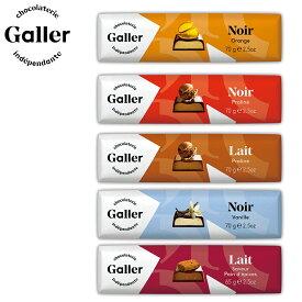 【ベルギー 王室御用達 Galler ガレー 公式 バー】 高級チョコレート スイーツ お菓子 ご褒美 おやつ お菓子 プレゼント ギフト 手土産、贈り物