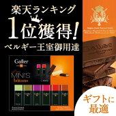 ベルギー王室御用達高級チョコレートジャン・ガレー
