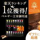 ベルギー王室御用達 高級 チョコレート ジャン・ガレー ミニバー24本セット バレンタイン 2018 チョコ プチギフト イ…