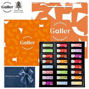 父の日 ギフト ベルギー王室御用達 チョコレート ガレー ミニバー24個入& メッセージカード スイーツ ギフト プレゼント 高級 ギフト お菓子 詰め合わせ
