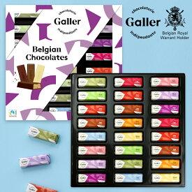 ベルギー王室御達用 チョコレート ガレー ミニバー24個入(送料込) 2021 敬老の日 内祝い 出産祝い 出産内祝い 誕生日 プレゼント ギフト 高級 お菓子 チョコ スイーツ セット 詰め合わせ