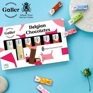 ベルギー王室御用達 チョコレート ガレー ミニバー6個入【 お返し 2021 高級 チョコ スイーツ お菓子 詰め合わせ セット 結婚 出産 内祝い 結婚祝い 出産祝い 退職 ご挨拶 誕生日 プレゼント