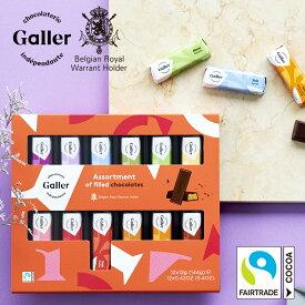 ベルギー王室御用達 チョコレート ガレー ミニバー12個入 母の日 2021 プレゼント ギフト チョコ スイーツ お菓子 食べ物
