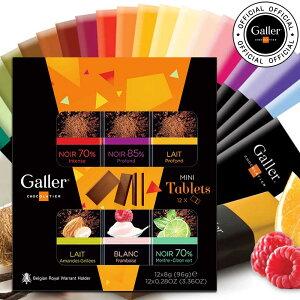 高級 チョコレート ギフト 【ベルギー 王室御用達 Galler ガレー 公式 ミニタブレット12個入】 母の日 ギフト 人気 お祝い プレゼント スイーツ お菓子 誕生日 内祝い 退職祝い 小分け 個包装、