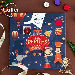 【12/7出荷予定】ベルギー王室御用達 Galler公式 クリスマス アドベントカレンダー【 カウントダウン カレンダー フェアトレード チョコレート チョコ 詰め合わせ ギフト 贈り物 人気 スイー