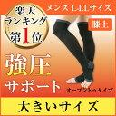 着圧ソックス メンズ 大きいサイズ 締-TAI- (タイ) 膝上 ニーハイ オープントゥ L-LLサイズ