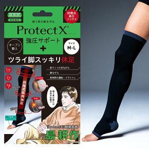 一般医療機器ProtectX(プロテクトエックス)強圧リカバリーオープントゥ着圧ソックスフルレッグM-Lサイズブラック