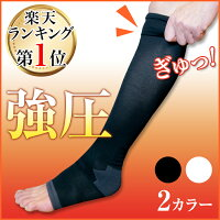 【締膝下ハイソックスオープントゥタイプ】着圧靴下男のむくみ対策浮腫み血行対策エコノミー症候群エコノミークラス症候群メンズ専用着圧ソックス