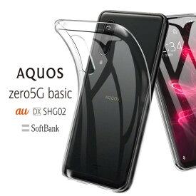 AQUOS ZERO 5G ZERO5Gbusic ハードケース ソフトケース シリコンケース androidケース androidカバー アクオスZERO5G アクオスZERO5Gカバー アクオスZERO5Gケース シャープ SHARP A002SHカバー SHG02カバー A002SHケース SHG02ケース A002SH SHG02