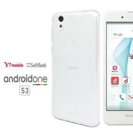 android one S3 ハードケース ソフトケース クリアケース アンドロイドワンエスシックス androidones3 アンドロイドワンS3 androidones3ケース S3ケース androidones3カバー OneS1ケース S3カバー monopuri モノプリ au docomo SoftBank