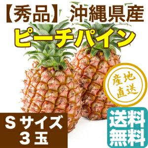 ピーチパイン 沖縄県石垣島産 パイナップル 秀品 Sサイズ 3玉 送料無料 産地直送 母の日 ギフト