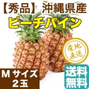 ピーチパイン 沖縄県石垣島産 パイナップル 秀品 Mサイズ 2玉 送料無料 産地直送 父の日 ギフト