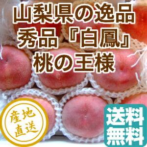 白鳳 桃 秀品 2kg化粧箱 5〜6個 山梨県産 送料無料 お中元 ギフト