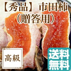 お年賀 市田柿 贈答用 化粧箱 1.2kg(35〜40個入り) 長野県産 送料無料 御年賀 ギフト