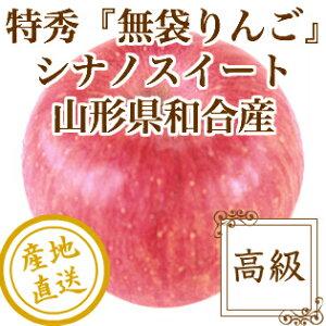 特秀 りんご シナノスイート 特選3kg箱 山形県和合産 送料無料 ギフト