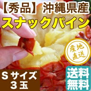 スナックパイン 沖縄県石垣島産 パイナップル 秀品 Sサイズ 3玉 送料無料 産地直送 母の日 ギフト