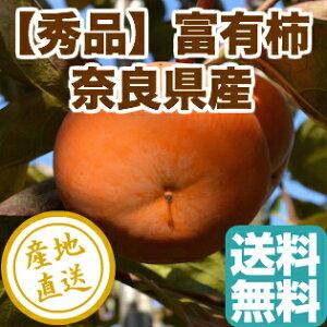秀品 富有柿 3Lサイズ 3.5kg箱 11個入り 奈良県産 御歳暮 お歳暮 産地直送 送料無料
