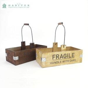 プランター 長方形 おしゃれ ボックス フラジール ハンドルボックス 収納ボックス 木製 フラワーポット ガーデンファニチャー 庭 ナチュラル ブラウン WE-903 箱 アンティーク 収納ケース 収