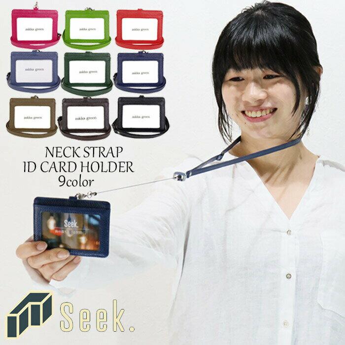 郵 メール便 送料無料 idカードホルダー 革 リール付 ネックストラップ 本革 IDカードケース シボタイプ 1605 ID カードケース 身分証明書 社員証 IDケース IDカード IDマルチケース メンズ レディース 贈り物 ギフト プレゼント