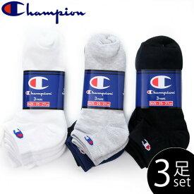 チャンピオン 靴下 メンズ ショートソックス 3足組 CMSCH302 全3パターン 郵 メール便 対応