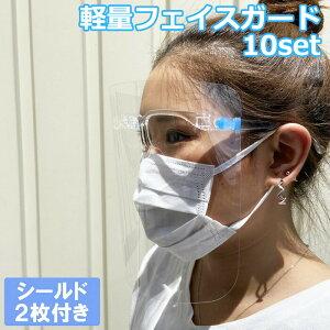 送料無料 フェイスシールド メガネ対応 フェイスガード シールド2枚付き 10個セット 透明シールド ウイルス対策 飛沫 防護マスク 透明 目を保護 保護具 便利グッズ 感染対策 保護面 防塵