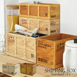 収納ボックス 木製 おしゃれ ウッドボックス コンテナ シンプル おもちゃ箱 コンテナボックス SHIPPING BOX スタンダード S A081 小物整理 キッチン リビング ガーデニング ボックス ケース シッ