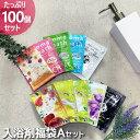 送料無料 入浴剤 福袋 100個 バラエティー Aセット 様々な入浴剤をボリュームたっぷり 10種類x各10個 合計100個 入浴 …