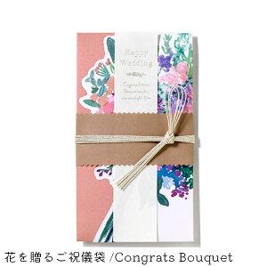 メール便 祝儀袋 結婚ご祝儀袋 花を贈る Congrats Bouquet 御祝儀袋 お祝い 結婚式 結婚祝い のし袋 婚礼 金封 おしゃれ かわいい デザイナー 袋 寿 紙袋 花柄 リボン フラワー ハッピーウェディン