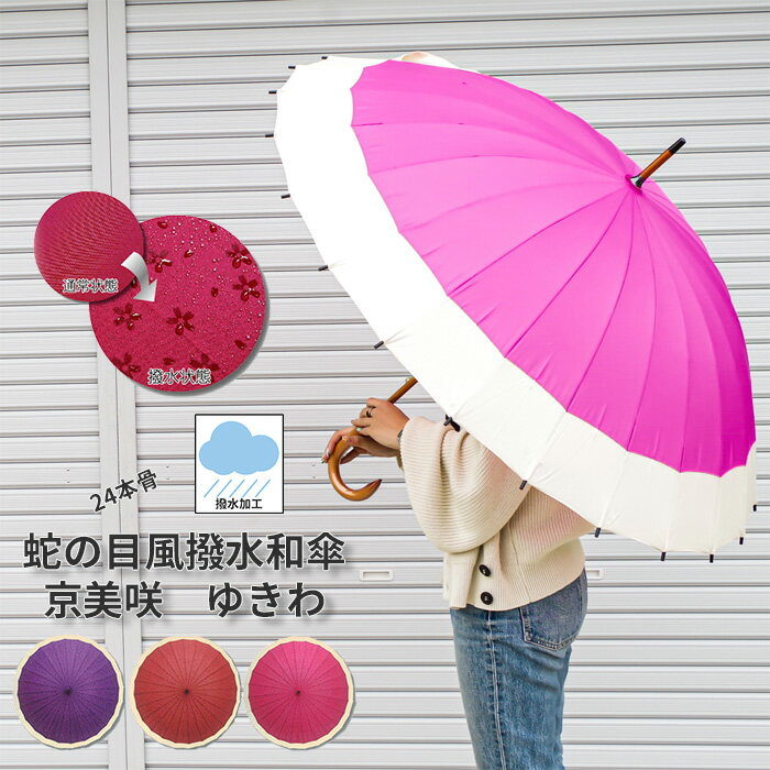 傘 レディース 24本骨 京美咲 ゆきわ 雨に濡れると柄が浮き出る JK-52 傘 和傘 手開き 長傘 雨傘 かさ あす楽