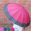 傘 16本骨 レディース ジャンプ傘 縁 ゆかり 蛇の目風 和傘 和風傘 雨に濡れると柄が浮き出る JK-87 カサ かさ 長傘 アンブレラ 雨傘