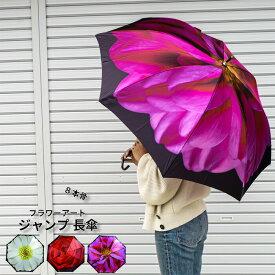 傘 レディース おしゃれ ジャンプ 長傘 雨傘 アート傘 フラワー 親骨58cm 全3色 JK-101 【 送料無料 】