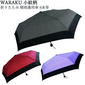 傘 レディース 折りたたみ 晴雨兼用 6本骨 50cm 親骨 WARAKU 小紋柄 全3色 JK102 雨傘 UVカット バースデー 母の日 ギフト プレゼント 送料無料